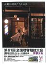 20091019_riyou_2