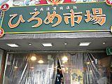 20110919_chushikoku04_2